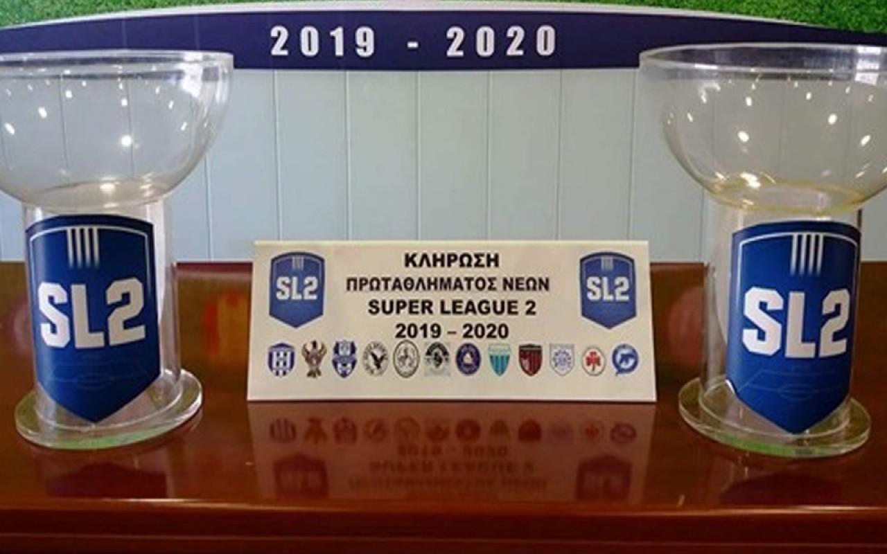 Το πρόγραμμα του πρωταθλήματος Νέων Super League 2, 2019-2020