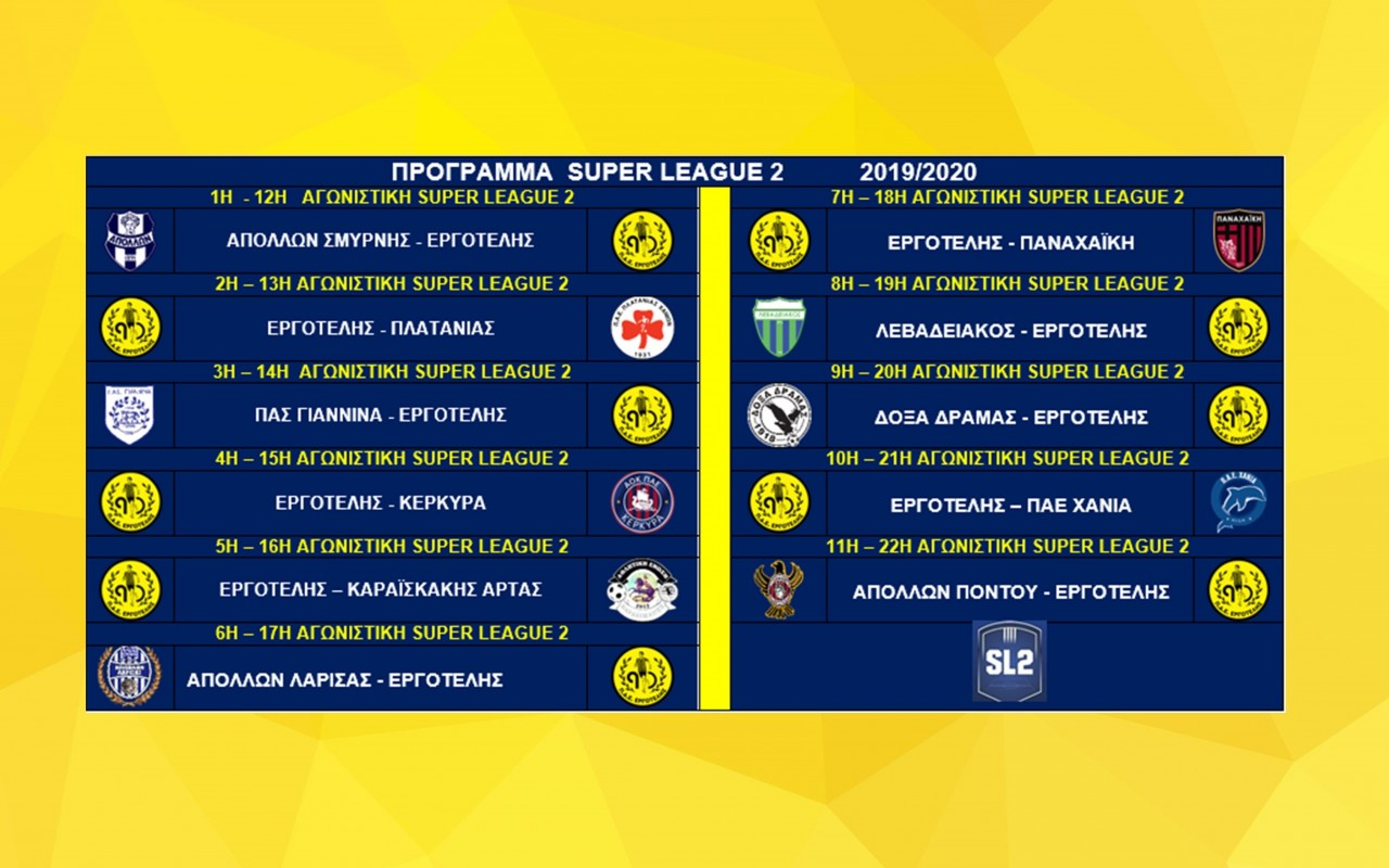 Το πρόγραμμα του Εργοτέλη στο πρωτάθλημα Super league 2 2019-2020