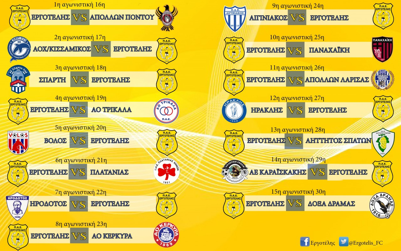 FOOTBALL LEAGUE 2018-2019